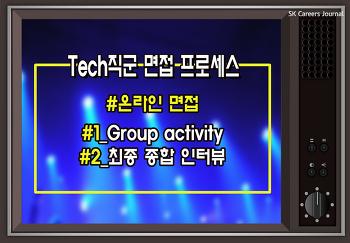 면접 준비부터 후기까지 싹~ 다 털어주세요(feat. SK(주) C&C Tech직군)
