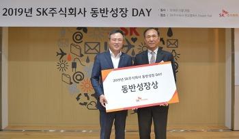 SK(주) C&C, '2019년 동반성장 Day' 개최