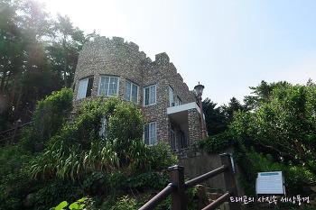 [고성여행] 김일성 별장으로 사용되었던 화진포의 성