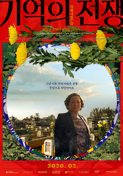 <기억의 전쟁> 상영일정