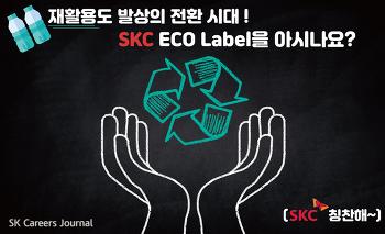 재활용도 발상의 전환 시대! SKC ECO Label을 아시나요?