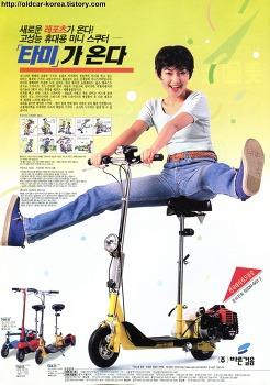 휴대용 미니 스쿠터 타미 TAMI 1997 광고