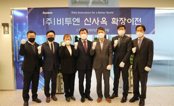 [B2EN News] 비투엔, 양평동 신사옥 확장 이전식 개최