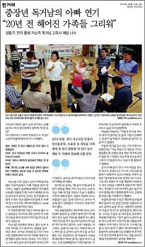 한겨레 신문기사 - 이드치연구소 활동