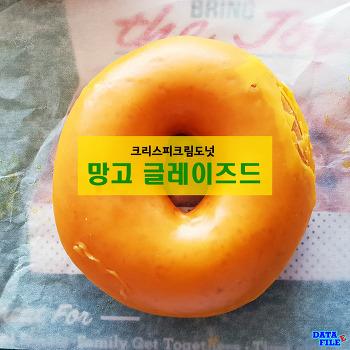 크리스피크림도넛 신메뉴 망고 글레이즈드 ♪ 노란맛 도넛! 크리스피크림도넛 사당점
