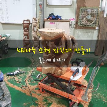 느티나무 미니 장식대 만들기[목공예DIY조각]