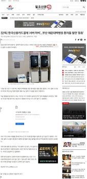 한국신용카드결제 KOCES 서버다운!!!!