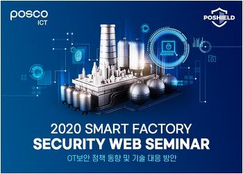 '2020 Smart Factory Security 웨비나' 개최