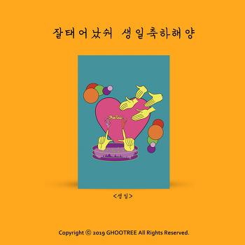 서울일러스트레이션페어 vol.8 참가 포트폴리오 - 지후트리