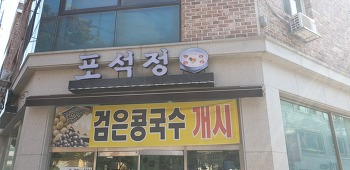 칠금동 검은콩 비지장 맛집 포석정