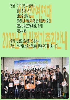2020년 익산참여연대 회원정기 총회 안내