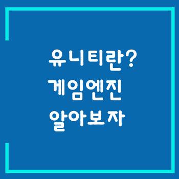유니티가 뭔지아니? 게임엔진 알아보자! 유니티학원 [서울/강남/신촌/수원/인천/대구/광주/부산]
