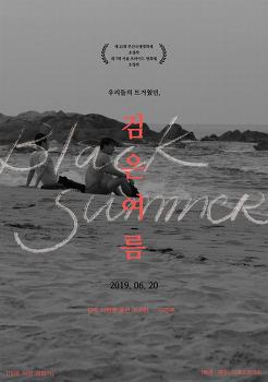 <검은 여름> 상영일정
