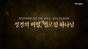 하나님의교회 어머니하나님에 대한 속시원한 해답!