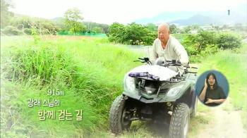 [EBS 희망풍경]광래 스님의 함께 걷는 길