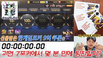 [GamePLAY] 선물받은 한게임포커 쿠폰 9억을 과연 7포커에서 몇 분 만에 탕진할까?