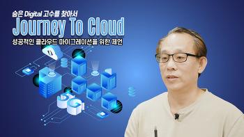 [숨은 Digital 고수를 찾아서] Journey to Cloud SK(주) C&C 박민식 리더