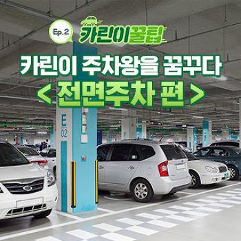 [카린이꿀팁] 초보운전자가 주차왕이 되는 방법 ① <전면주차 꿀팁>