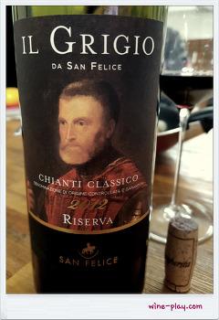 산 펠리체 일 그리지오 끼안티 클라시코 리제르바 2012 (San Felice Il Grigio Chianti Classico Riserva 2012)