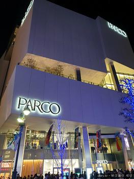 리오픈한 파르코 쇼핑공간은 어떻게 변화를 주었나?