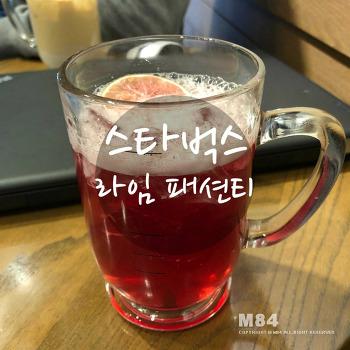 스타벅스 : 아이스 라임 패션 티를 맛보다!!