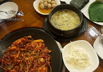 송파 방이동 먹자골목 쭈꾸미 맛집 [방이동 쭈꾸미]