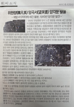 [언론보도]위원량(魏元良)망곡서(望哭書) 암각문 발굴