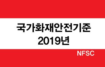 화재안전기준 국가법령 정보센터 2019.10.04
