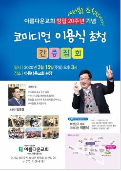[3월 15일] 코메디언 이용식 초청 간증집회 - 아름다운교회