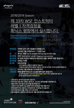 제 33차 WSF 인스트럭터 레벨 1  자격 검정- 휘닉스 평창 (2월10일~12일)