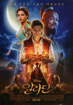 알라딘 (Aladdin, 2019)