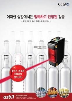 페트병, 유리, 필름 전용 광전센서 공급업체 한국아즈빌(주)