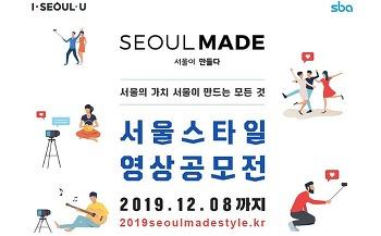 초보 유튜버도 참여해 볼 만한 서울 스타일 영상공모전!! 서울과 관련된 5가지 테마로