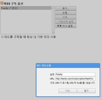 Feedly 구독 추가용 최신 Api Url
