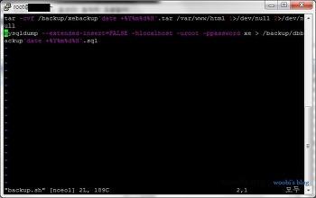 우분투(Ubuntu) XE(XpressEngine) 자동 백업 하기
