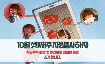 [서울시 자원봉사 이야기] 10월 셋째주 서울에서 봉사하자!