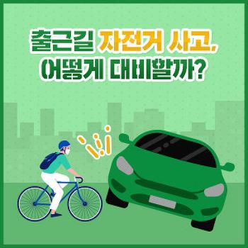 자전거 운전자의 중대 과실은? 출근길 자전거 사고 대비하기
