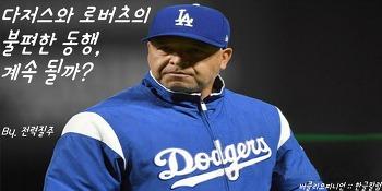 다저스와 로버츠의 불편한 동행, 계속될까?