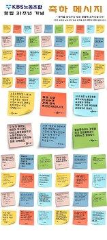 ▣ [알림] KBS노동조합 창립 31주년 기념 축마 메시지