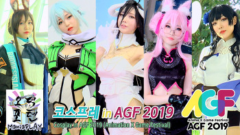 [현장스케치] 코스프레  in AGF 2019 Cosplay in AGF 2019 (Animation X Game Festival)
