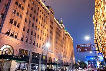 상하이 랜드마크, 페어몬트 피스호텔 Fairmont Peace Hotel (상해 평화반점)