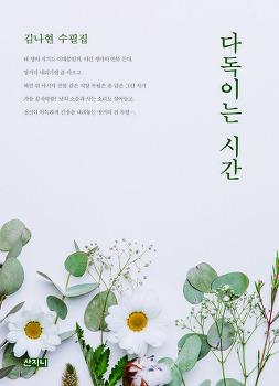 <다독이는 시간>_ 제1회 문정 수필문학상 수상