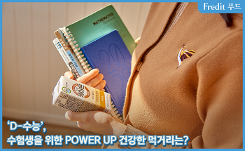 'D-수능', 수험생을 위한 POWER UP 건강한 먹거리는?