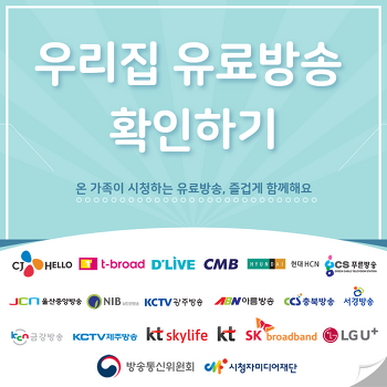 [서경방송-슬기로운 유료방송 이용팁③] 청구 요금! 관리 꿀팁!