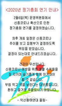 회원정기 총회 연기 안내