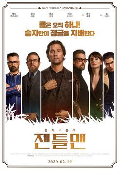 젠틀맨 (The Gentlemen, 2020) 시사회