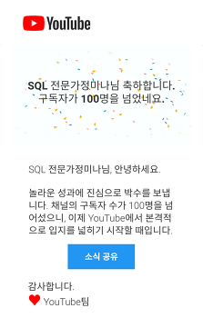 유튜브 구독자 100명 축하메일, 그리고 잉여포텐셜