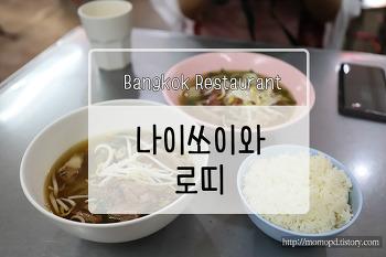 [방콕 맛집] 카오산로드 맛집인 갈비국수(나이쏘이)와 달달한 로띠