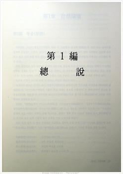 [장동면지]제1편 총설_ 제1장 자연환경/제2장 인문환경/제3장 역사와 연혁변천 31p~70p