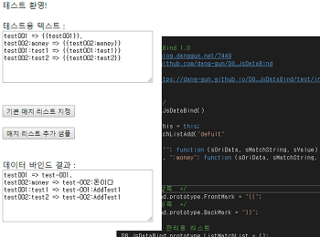 JsDataBind 1.0 - 문자열에 데이터 바인딩 해주는 자바스크립트 라이브러리